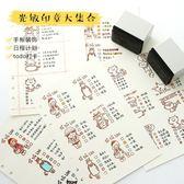 創意卡通插畫手賬印章TODOLIST/周/月計劃打卡光敏手帳印章印油  WD  薔薇時尚