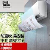 BL空調擋風板月子防直吹出風口防風遮板通用導風罩d檔冷風擋板 鉅惠85折