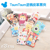 【TsumTsum塗鴉皮革票夾】Norns 迪士尼正版票卡夾卡套證件套悠遊卡行李箱吊牌