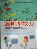 【書寶二手書T1/溝通_ICA】邏輯即戰力-75個謬誤幻術,讓你說話有說服力_梅森‧皮爾