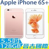 【晉吉國際】Apple IPhone 6S Plus 128GB 4G LTE IOS 9 5.5吋螢幕