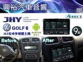 【JHY】05~17年VW福斯 GOLF6 專用9吋螢幕M3系列安卓多媒體主機*雙聲控+藍芽+導航+安卓