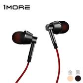 [1MORE]好聲音入耳式耳機 1M301