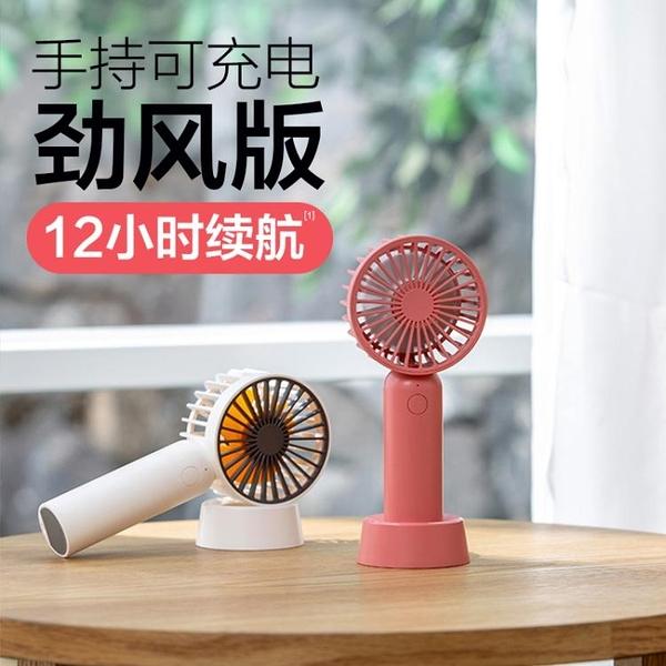 手持風扇迷你可充電學生宿舍便攜式隨身風扇床上掛桌面靜音小台式  【快速出貨】