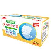 【濾得清】醫用防護口罩 兒童口罩 台灣製造(50入/盒)