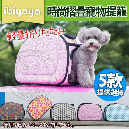 【zoo寵物商城】IBIYAYA 依比呀呀《EVA新輕巧》FC1420時尚摺疊寵物提籠