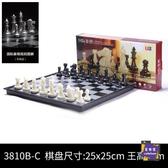象棋 國際象棋中大號磁性黑白金銀棋子折疊棋盤套裝培訓比賽用棋『交換禮物』