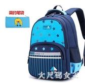 小學生兒童書包 兒童輕便防水雙肩背包一二三四年級書包 BT10834【大尺碼女王】