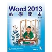Word2013教學範本(2版)