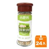 小磨坊 香蒜黑胡椒 調味料 32g  (24入)/箱【康鄰超市】