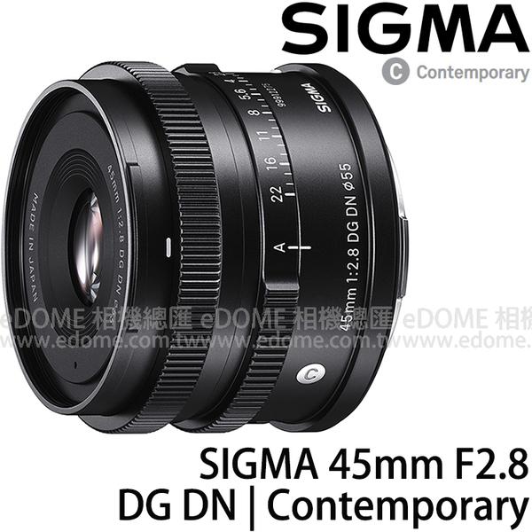 SIGMA 45mm F2.8 DG DN Contemporary (24期0利率 免運 恆伸公司三年保固) 全片幅微單眼鏡頭