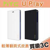 HTC U Play 輕薄翻頁式皮套,可立式設計,輕鬆享受視聽娛樂,原廠皮套 HC C1332,聯強代理