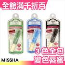 MISSHA Magical Tint 3D霓虹 變色唇蜜 人魚的眼淚 日本限定款 3色全包【小福部屋】