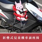 折疊式兒童安全機車靠背前座椅