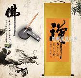 字畫書法禪字作品國畫掛畫卷軸畫辦公室佛堂絲綢裝飾畫佛宗教禮品QM維娜斯精品屋