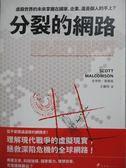 【書寶二手書T1/社會_MME】分裂的網路-虛擬世界的未來掌握在國家、企業還是個人的手上?