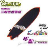 【速捷戶外】Holiway陸上三輪衝浪滑板Surf-Skate 勁亮橘
