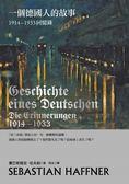 一德國人的故事:1914-1933回憶錄(2017年新版)