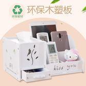 多功能紙巾盒家用客廳茶幾桌面遙控器收納盒