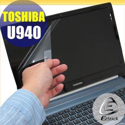 【EZstick】TOSHIBA Satellite U940 專用 靜電式筆電LCD液晶螢幕貼 (可選鏡面及霧面) 另有客製化服務