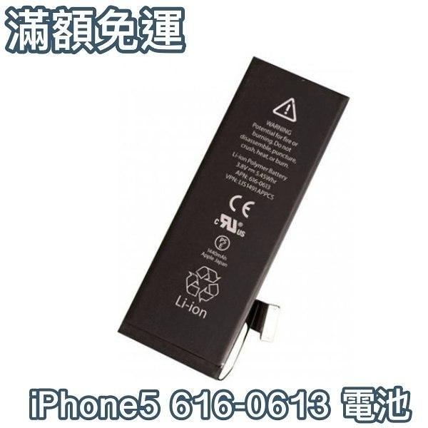 含稅附發票【贈3大禮+玻璃貼1元】iPhone5 電池 iPhone 5 電池 1440mAh