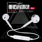 藍芽耳機雙耳無線運動藍芽耳機入耳塞式掛蘋果7vivo華為oppo立體聲通用型【聖誕節提前購