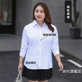(一件免運)大尺碼襯衫長袖白襯衫女寬鬆加大碼胖mm職業工作服商務正裝襯衣200斤加肥ol