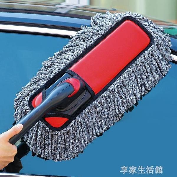 汽車拖擦車拖把刷車刷子掃灰塵除塵撣子車用洗車刷軟毛用品-享家