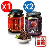 【宏嘉】櫻花蝦醬X2+辣味干貝醬X1-電電購