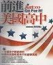 二手書R2YBb 2012年2月初版《前進美國高中》張恒瑞 春光97898665