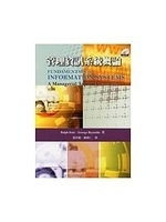 二手書博民逛書店《管理資訊系統概論 (Stair/Fundamentals of