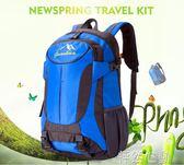 登山包 戶外防水登山包40L45L輕便旅游旅行背包男女後背包大容量書包 怦然心動