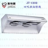 【PK廚浴生活館】高雄喜特麗 JT-1202 四呎排油煙機 不銹鋼 抽油煙機