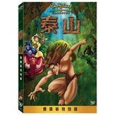 迪士尼動畫系列限期特賣 泰山 雙碟特別版 DVD (購潮8)