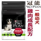 ◆MIX米克斯◆新冠能ProPlan頂級狗糧.一般幼犬雞肉成長配方【2.5KG】