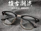 雙十二狂歡復古眼鏡框男韓版平光鏡女潮半框圓臉可配近視架防輻射眼睛框成品【潮咖地帶】