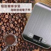 【COFFEE BOY】咖啡小子 咖啡烘焙電子秤