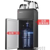 志高飲水機立式辦公室家用下置水桶全自動冷熱自動上水防燙茶吧機CY  (pink Q 時尚女裝)