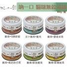 *KING WANG*【單罐】泰國製《吶一口 貓咪無榖湯罐》每罐80g