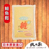 【北之歡】《鮭魚鬆》 ㊣日本原裝進口
