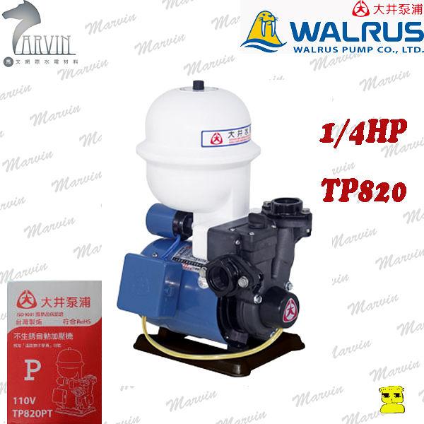 大井泵浦 大井加壓馬達 TP820 1/4HP 不生鏽塑鋼加壓機 住宅、公寓、透天厝樓頂水塔加壓用