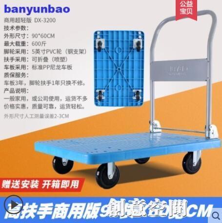 搬運寶置物架手推車拉貨平板車小拖車便攜摺疊家用輕便靜音手拉車 NMS創意新品