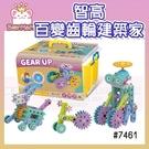 【限宅配】智高小工程師積木-百變齒輪建築家#7461 GIGO 科學玩具(購潮8)