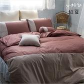《40支紗》【單人床包薄被套三件式-共9色】心粉彩100%精梳棉-LITA麗塔寢飾-