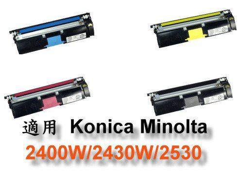 konica Minolta環保碳粉匣1710587-005黃色1710587-006紅色1710587-007藍色 單支顏色任選 適用2400W/2430W/2530