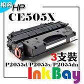 HP CE505X (No.05X) 高容量相容碳粉匣(一組3支)【適用】P2055d/P2055x/P2055dn