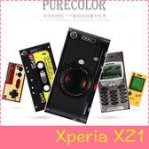 【萌萌噠】SONY Xperia XZ1 (G8342) 5.2吋 復古偽裝保護套 PC硬殼 懷舊彩繪 計算機 鍵盤 錄音帶 手機套