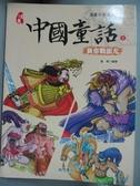 【書寶二手書T2/兒童文學_YJL】漫畫中國童話(2)黃帝戰蚩尤_童樂 (兒童文學)