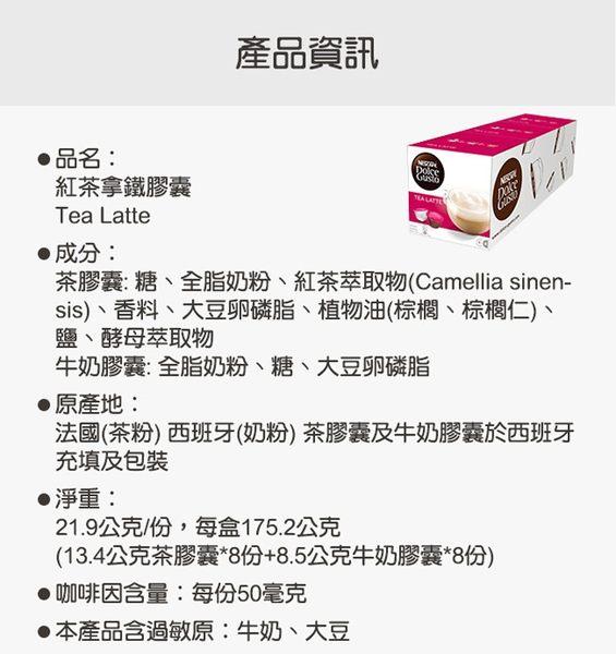 雀巢-紅茶拿鐵膠囊 (48顆/24杯)