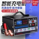 電瓶充電器 汽車電瓶充電器12V24V伏...